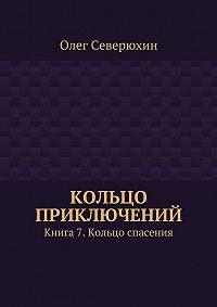 Олег Северюхин -Кольцо приключений. Книга 7. Кольцо спасения