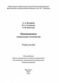 Александра Буторина, Наталья Соловьева, Анна Кошелева - Инновационные социальные технологии