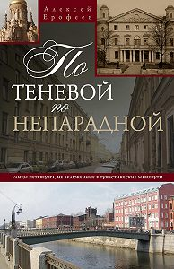 Алексей Ерофеев -По теневой, по непарадной. Улицы Петербурга, не включенные в туристические маршруты