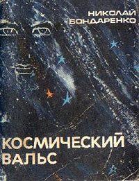 Николай Бондаренко -Космический вальс