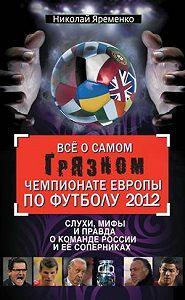 Николай Яременко -Всё о самом грязном чемпионате Европы по футболу 2012