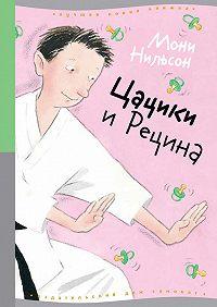 Мони Нильсон-Брэнстрем -Цацики и Рецина