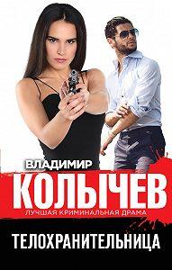 Владимир Григорьевич Колычев -Телохранительница