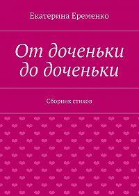 Екатерина Еременко -Отдоченьки додоченьки. Сборник стихов