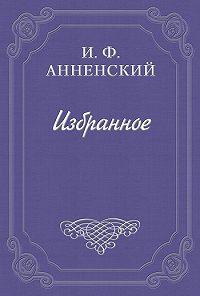 Иннокентий Анненский -Три школьных издания Софоклова «Эдипа Царя»