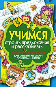 Елена Анатольевна Бойко -Учимся строить предложения и рассказывать. Простые упражнения для развития речи дошкольников