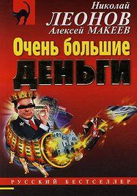 Николай Леонов -Очень большие деньги