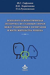 Наталья Харитонова -Психолого-психиатрическая экспертиза по судебным спорам между родителями о воспитании и месте жительства ребенка