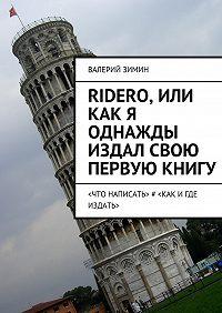 Валерий Зимин -Ridero, или Как я однажды издал свою первую книгу