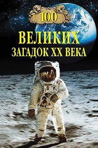 Николай Непомнящий -100 великих загадок XX века