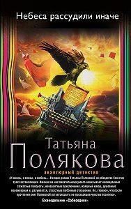 Татьяна Полякова -Небеса рассудили иначе