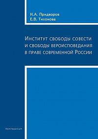 Николай Придворов -Институт свободы совести и свободы вероисповедания в праве современной России