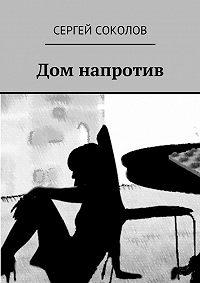 Сергей Соколов -Дом напротив