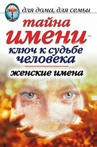 Елена Исаева - Тайна имени – ключ к судьбе человека. Женские имена