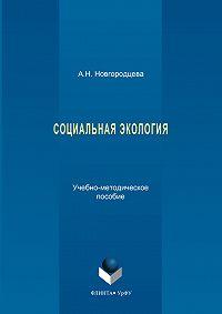 Анастасия Новгородцева -Социальная экология