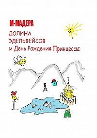 М-МАДЕРА -ДОЛИНА ЭДЕЛЬВЕЙСОВ и День Рождения Принцессы