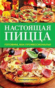 Анастасия Кривцова - Настоящая пицца
