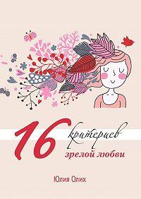 Юлия Олих -16критериев зрелой любви