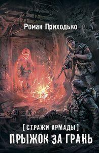 Роман Приходько - Стражи Армады. Прыжок за грань