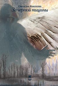 Святослав Моисеенко -За чертой тишины