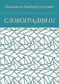 Валерий Мельников -СЛОВОГРАДИЯ02