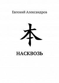Евгений Александров -Насквозь