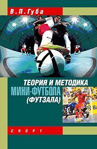 Владимир Губа -Теория и методика мини-футбола (футзала)