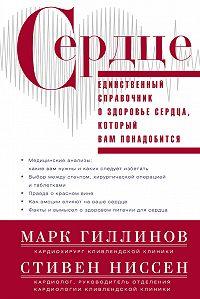 Марк Гиллинов, Стивен Ниссен - Сердце. Справочник кардиопациента
