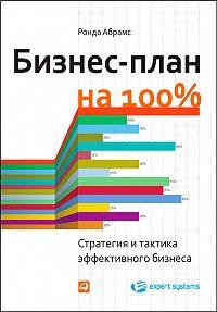 Ронда Абрамс -Бизнес-план на 100%. Стратегия и тактика эффективного бизнеса