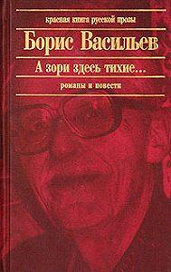 Борис Васильев - Гибель богинь