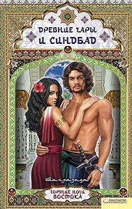 Шахразада - Древние чары и Синдбад