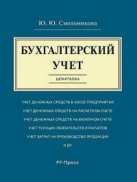 Юлия Смольникова -Бухгалтерский учет. Шпаргалка. Учебное пособие