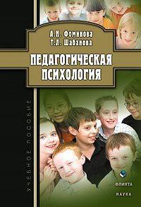 Татьяна Леонидовна Шабанова -Педагогическая психология. Учебное пособие