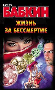 Борис Бабкин -Жизнь за бессмертие