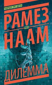 Рамез Наам -Дилемма
