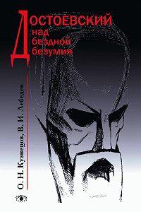Владимир Лебедев -Достоевский над бездной безумия