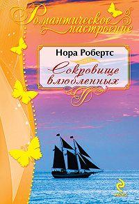Нора Робертс -Сокровище влюбленных