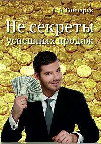 Сергей Гончарук -Не секреты успешных продаж