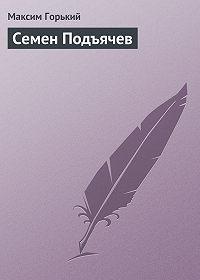 Максим Горький - Семен Подъячев