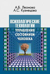 Алла Кузнецова -Психологические технологии управления состоянием человека