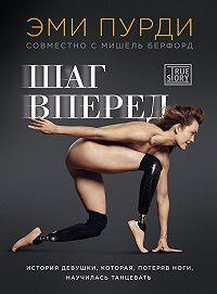 Эми Пурди, Мишель Бёрфорд - Шаг вперед. История девушки, которая, потеряв ноги, научилась танцевать