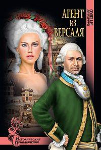 Владимир Бутенко -Агент из Версаля