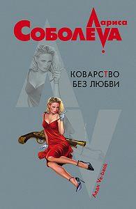 Лариса Соболева -Коварство без любви