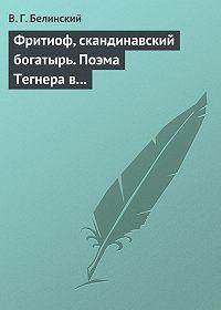 В. Г. Белинский - Фритиоф, скандинавский богатырь. Поэма Тегнера в русском переводе Я. Грота