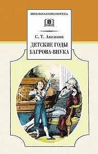 Сергей Аксаков -Детские годы Багрова-внука