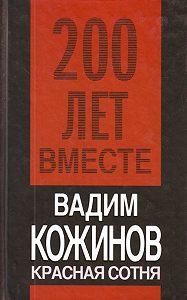 Вадим Кожинов -Красная сотня