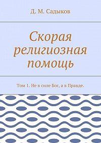 Дамир Садыков -Скорая религиозная помощь. Том 1. Невсиле Бог, авПравде.