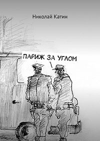 Николай Катин -Париж зауглом
