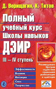 Д. С. Верищагин, К. В. Титов - Полный учебный курс Школы навыков ДЭИР. III и IV ступень