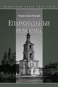 Савва (Тутунов) -Епархиальные реформы